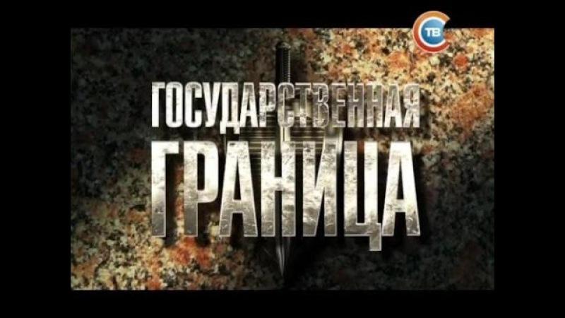 Государственная граница. Фильм 11. Смертельный улов. Серия 1 (2014)