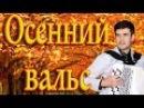 ОСЕННИЙ ВАЛЬС - поет баянист Вячеслав Абросимов авторская песня