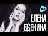 Елена Есенина - Мой нежный мальчик (Official Audio 2016)