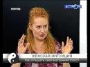Женская интуиция. Экстрасенс Майя Брю на Астро-ТВ