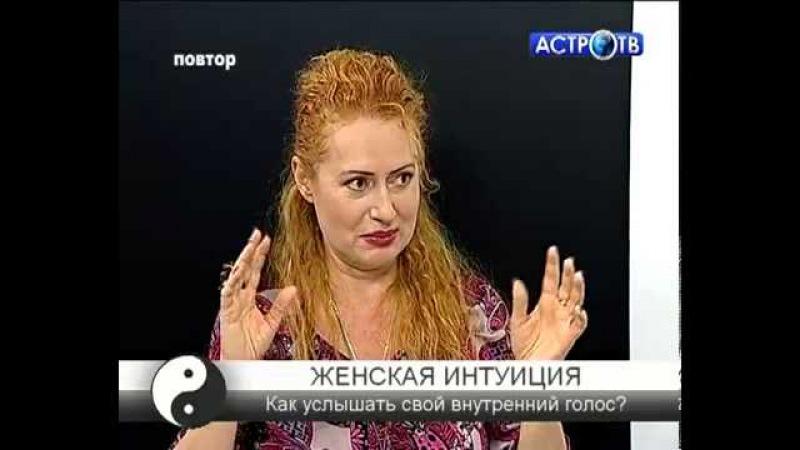 Женская интуиция Экстрасенс Майя Брю на Астро ТВ