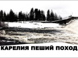 Республика Карелия Пеший поход Republic Of Karelia Journey