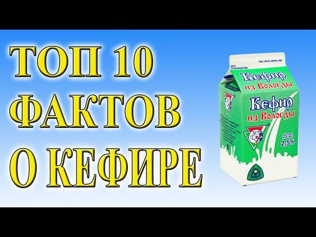 10 ФАКТОВ О КЕФИРЕ, которые вы не знали!