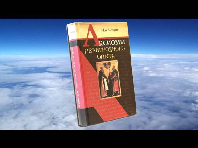 Ч 1 Иван Ильин Аксиомы религиозного опыта