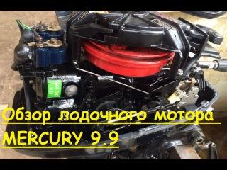 Обзор Лодочного мотора Mercury 9.9 л.с 2004 года выпуска