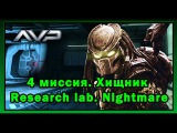 Хищник. Research lab. Nightmare. Alien vs Predator(2010)