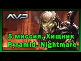 Хищник. Pyramid. Nightmare. Alien vs Predator(2010)