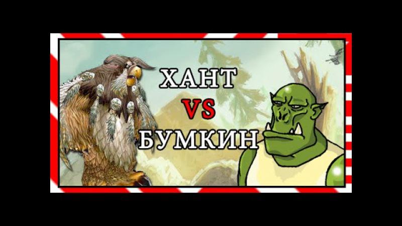 Селестиан vs Неутомимая сова. Дуэль Ката