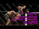 ТОП 5 ЛУЧШИХ БОРЦОВ ВОЛЬНОГО И КЛАССИЧЕСКОГО СТИЛЯ В UFC!