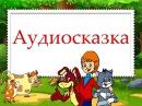 Аудиосказка - Колобок. Русская народная сказка