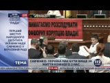 Савченко заменила свой портрет на трибуне плакатом с украинскими политзаключенными в РФ