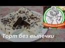Торт без выпечки за 15 минут. Рецепт с желе и творогом