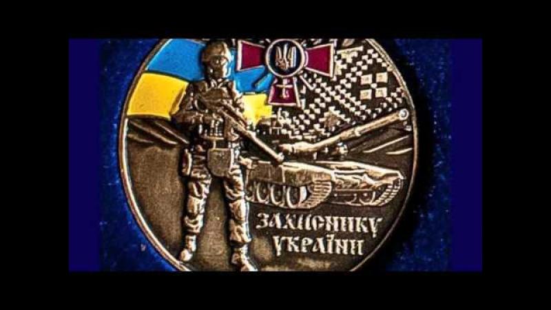 На медали Защитнику Украины изобразили российский спецназ
