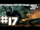 Прохождение GTA 4: Миссия 17 - Пункт назначения