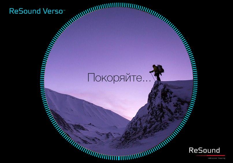 Начните действовать с ReSound Verso™