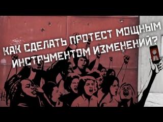 Как сделать протест мощным инструментом изменений?