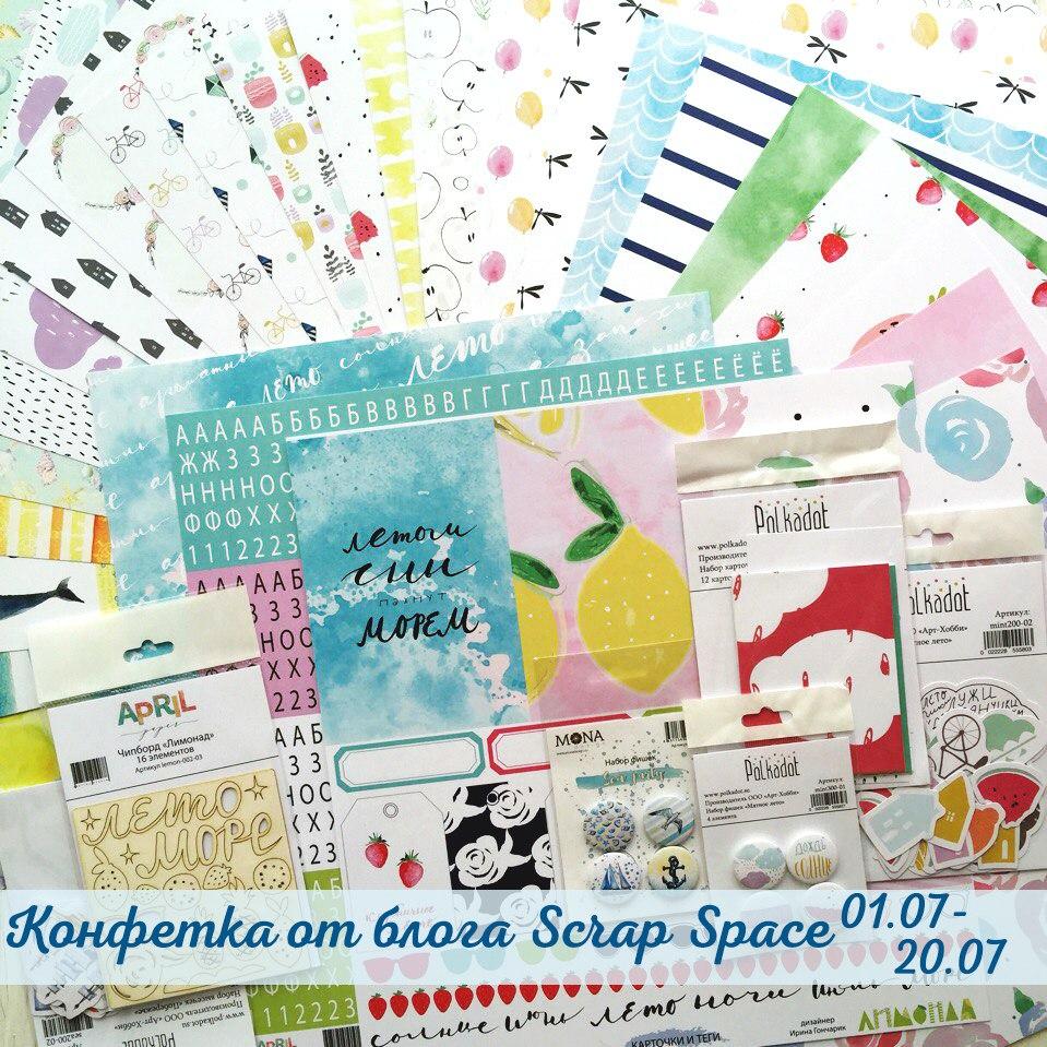 Конфетка от Scrap Space