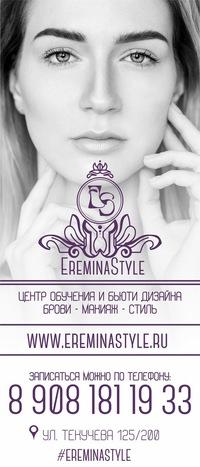 Ирина Ерёмина