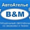 """АвтоАтелье """"B&M"""": авточехлы, чехлы из экокожи"""