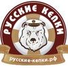 Русские кепки