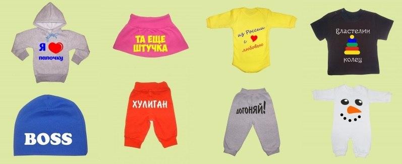 Наши ляляши детская одежда официальный сайт