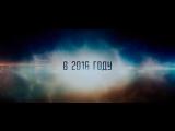 Стартрек 3׃ Бесконечность – Русский Тизер-Трейлер (2016)