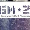 Фан-группа БИ★2 в Челябинске