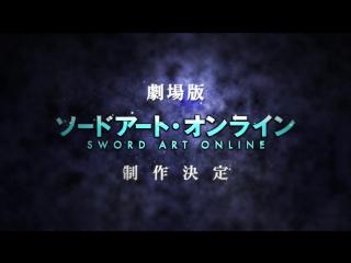 Трейлер аниме фильма SAO