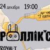 РОЛЛІКС | EP-2015 | ROLLIKS