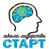 Школа лидерства СТАРТ, Невский район СПб