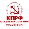 КПРФ онлайн