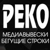 ООО, РЕКО - НАРУЖНАЯ РЕКЛАМА Киров. Вывески.