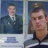 Kirill Bazaev