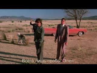 Аризонская Мечта | Arizona Dream (1992) Eng + Rus Sub (720p HD)