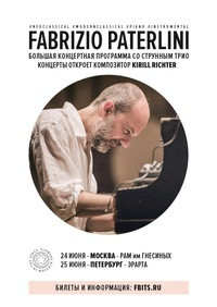 Композитор FABRIZIO PATERLINI в МСК и СПБ