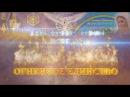 Вознесение Земли Часть 13 Огненное Единство