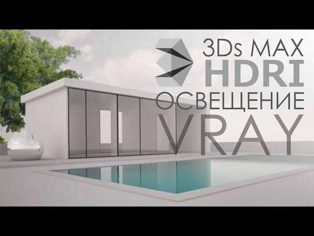 Vray HDRI освещение в 3Ds Max