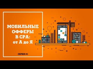 """Еженедельный видео-обзор новостей от Actionpay! """"Мобильные офферы в CPA от А до Я"""""""