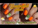 Цитрусовый дизайн c термо гель лаками Citrus nail art design