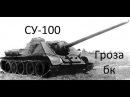 Відео огляд на СУ 100 Гроза бк мастер основний калібр 5 фрагів 100% точність пострілів