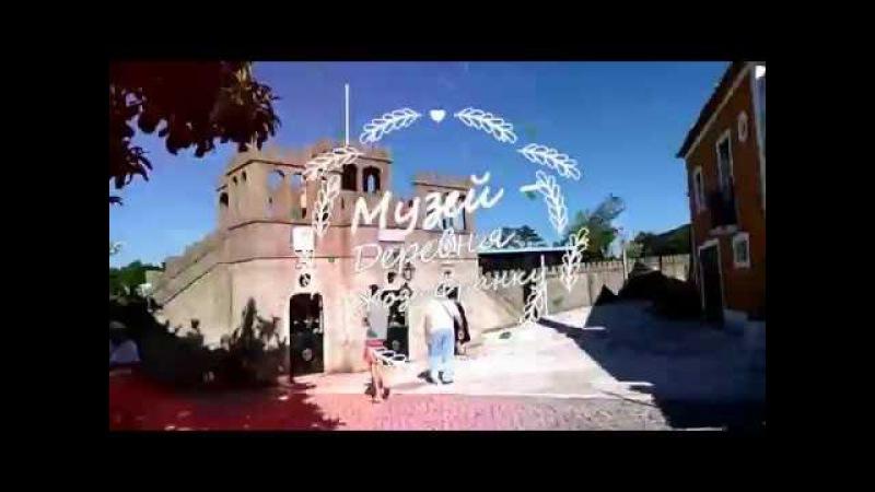 Aldeia Típica de José Franco | Музей - Деревня Жозе Франку
