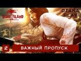 Прохождение Dead Island #2 - Важный пропуск
