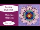 Mandala Madness. Часть 1. Как вязать мандалу крючком