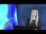 Сводка новостей: Новороссия, Сирия, мир / 17.03.2016 / Roundup News Front ENG SUB