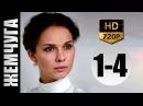 Жемчуга 1-4 серии (2016) Мелодрама фильм сериал