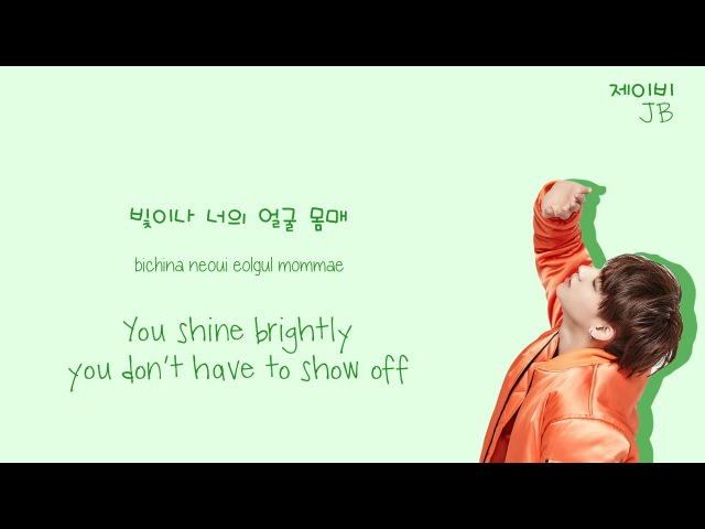 GOT7 (갓세븐) - See the Light (빛이나) Lyrics (Color-Coded HanRomEng)