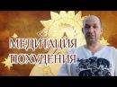 Как похудеть Медитация Похудения - Расширенная Программа подготовки Мастеров Рейки, часть 32