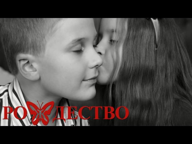 Группа Рождество - Не живите с нелюбимыми (Official video)