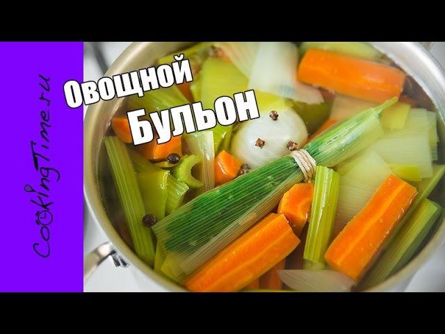 Овощной Бульон вкусный бульон из овощей базовый простой рецепт веганский постный рецепт