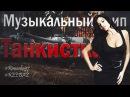 Музыкальный клип - Танкистка - by Rimarka57